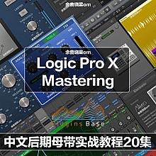 Logic Pro X 中文后期母带教程 Mastering实战教学 音乐制作 20集