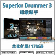超级鼓手Superior Drummer 3 v3.1.9 Win+Mac完整版+含扩展1170GB 架子鼓采样VST插件 音源音色