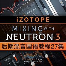 iZotope Neutron 3 中文教程 后期混音国语教学 深入剖析 高清27集