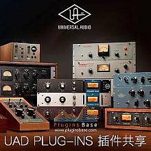 UAD PLUG-INS Ultimate9 全套效果器插件合集 共享套装 [WiN+MAC] 包更新